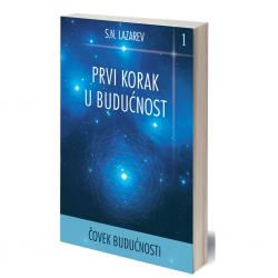 S.N. Lazarev: Prvi korak u budućnost - e-knjiga