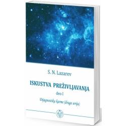 S.N. Lazarev: Iskustva preživljavanja (I deo) - e-knjiga