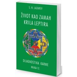S.N. Lazarev: Život kao zamah krila leptira (knjiga 12.) - e-knjiga