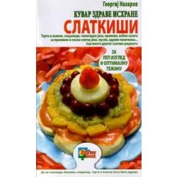 Georgij Nazarov: Kuvar zdrave ishrane - Slatkiši.