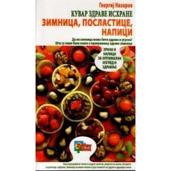 Georgij Nazarov: Kuvar zdrave ishrane - Zimnica, napici i poslastice